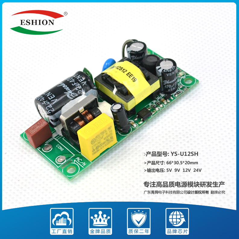 Switching power supply switching power supply 9V1.2A , 9V1A bare board 9WAC-DC buck module DC power supply LED power supply
