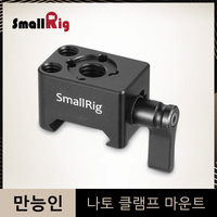 SmallRig Universal Nato Clamp Mount with Arri 3/8 Hole For Magic Arm/ Cold Shoe Mount/ Arri Top Handle 2165 2207