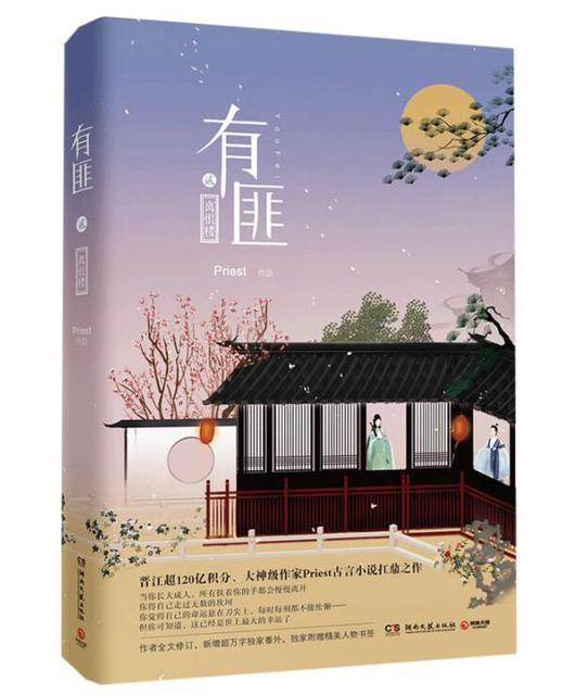US $16 59 17% OFF|Booculchaha YOU FEI II by Priest Chinese Wuxia love novel  ,2017 Hot book in China-in Books from Office & School Supplies on