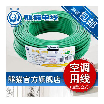 Panda electrical wire cable flame-retardant cable zr-bvr4 flexiblecords copper wire panda electrical wire cable bvr flexiblecords 0 75 100 meters