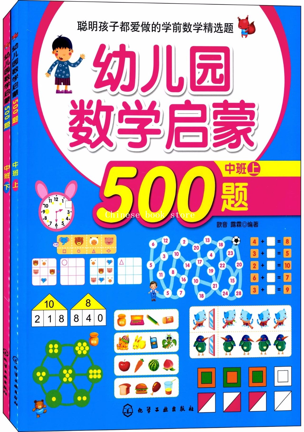 Children Chinese math book pre school math workbook develop math 500 ...