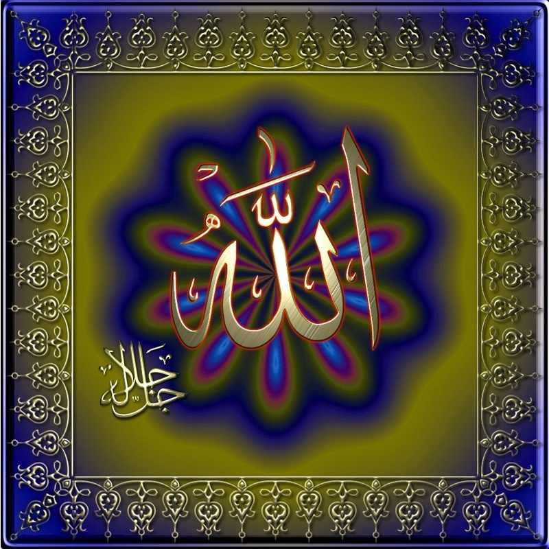 Мусульманские молитвы картинки с надписью, картинка биолога