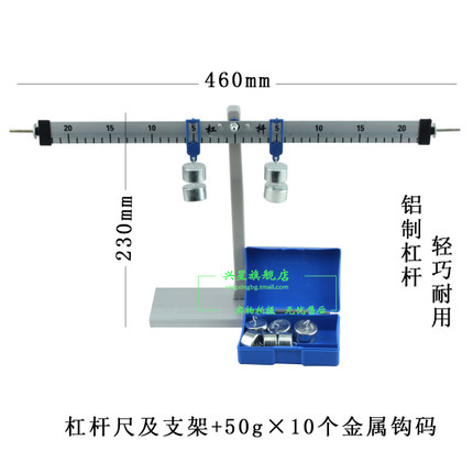 Lever ruler and bracket aluminum alloy lever  mechanical balance physical instrument (Including the weight)Lever ruler and bracket aluminum alloy lever  mechanical balance physical instrument (Including the weight)