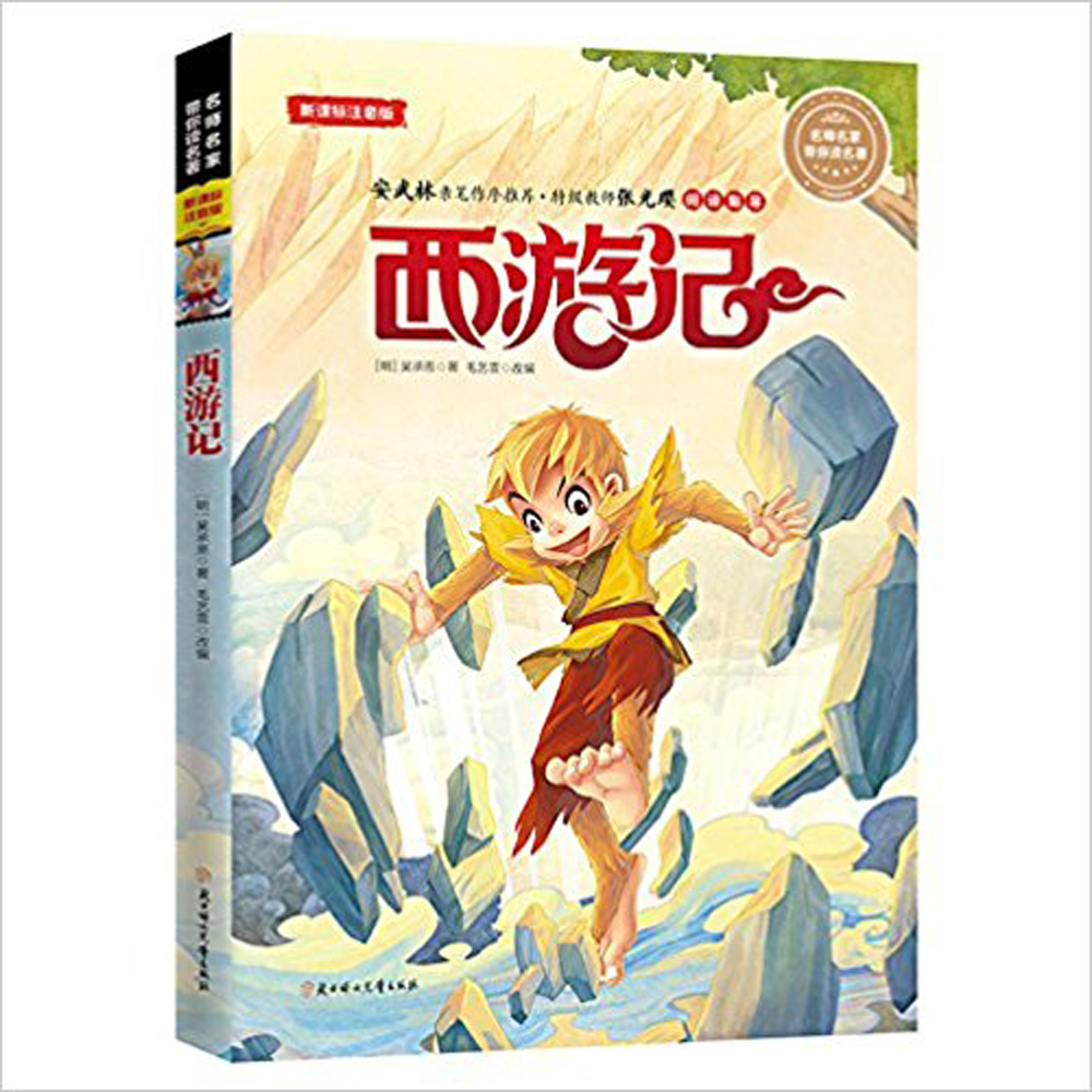 Journey To The West Chinese Famous Short Story Book With Pin Yin And Colorful Pictures / Kids Bedtime Story Book