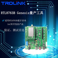 Validation and Testing of Genesis Production Tools for Products Developed by RTL8763B Bluetooth SoC