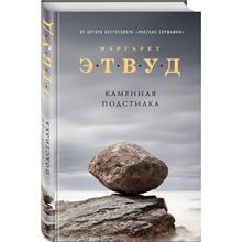Каменная подстилка (Маргарет Этвуд, 978-5-04-095743-9, 352 стр., 16+)