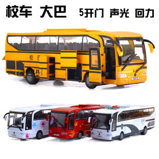 Alloy car model bus luxurious coach school bus 5 door alloy big school bus toy