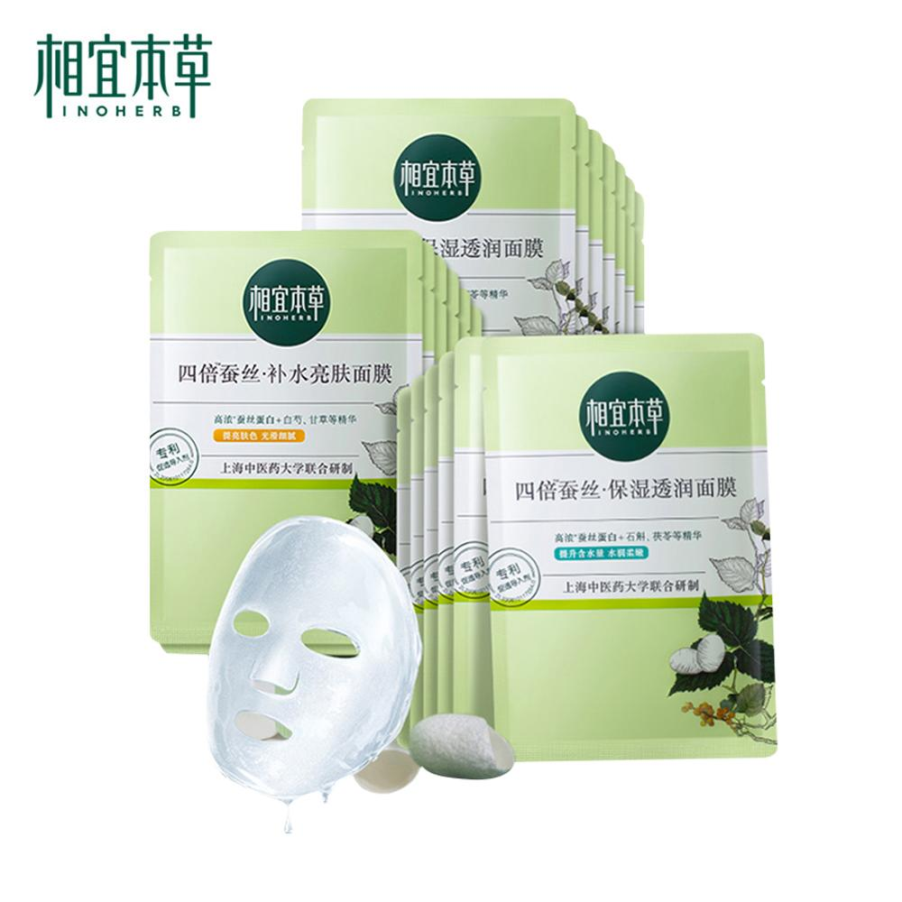 INOHERB 1/2pcs Face Silk Whitening Mask Skin Brighten Whitening Skin Care Masks Smooth Anti-age Face Mask Facial
