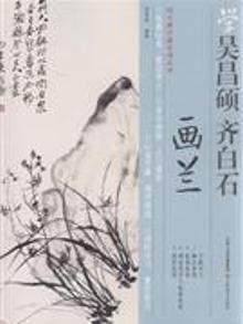 Chinese painting book learn to paint orchid from master WU CHANGSHUO QI BAISHI (Chinese edtion) chinese painting book learn to paint insects new art birds flowers