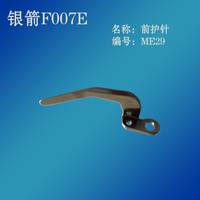 Industrial Sewing Machine Parts F007E Stretch Sewing Accessories Looper Frame Protects The Needle Before The Needle