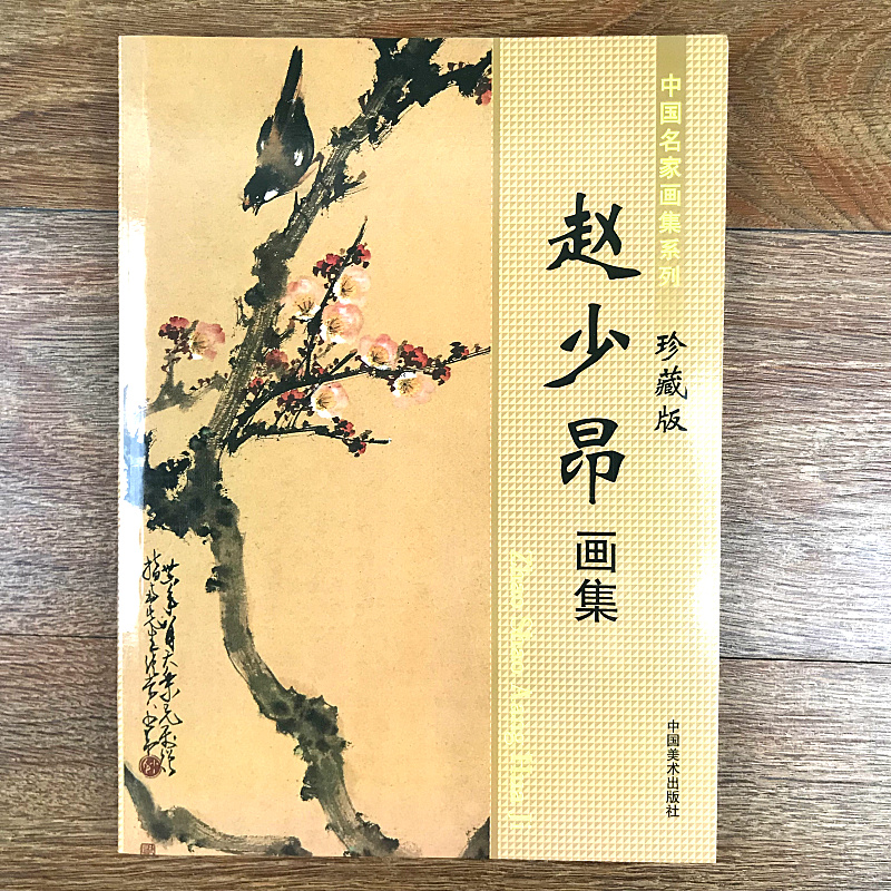 Chinese Famous Artists Paintings For Zhao Shao Ang / Traditional Chinese Figure Flower Birds Painting Drawing Art Book