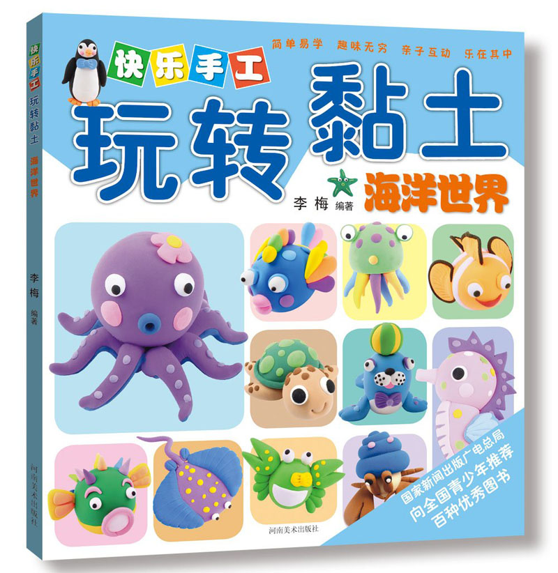 Handmade Clay Sea World /Japanese Clay Craft Pattern Book In Chinese Edition For Kids Children