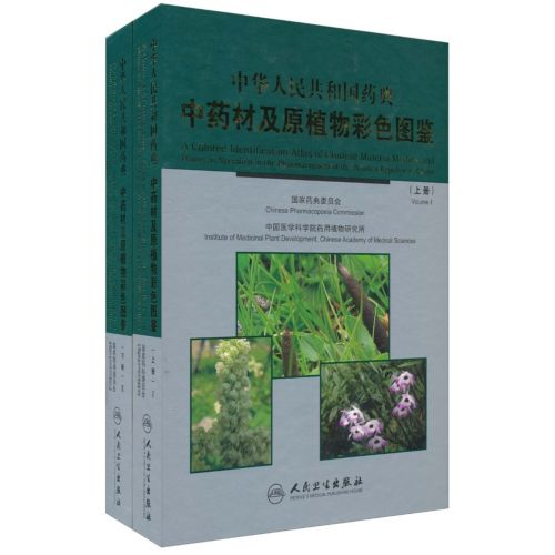 Chinese Materia Medica And Plants In The Pharmacopoeia Of China