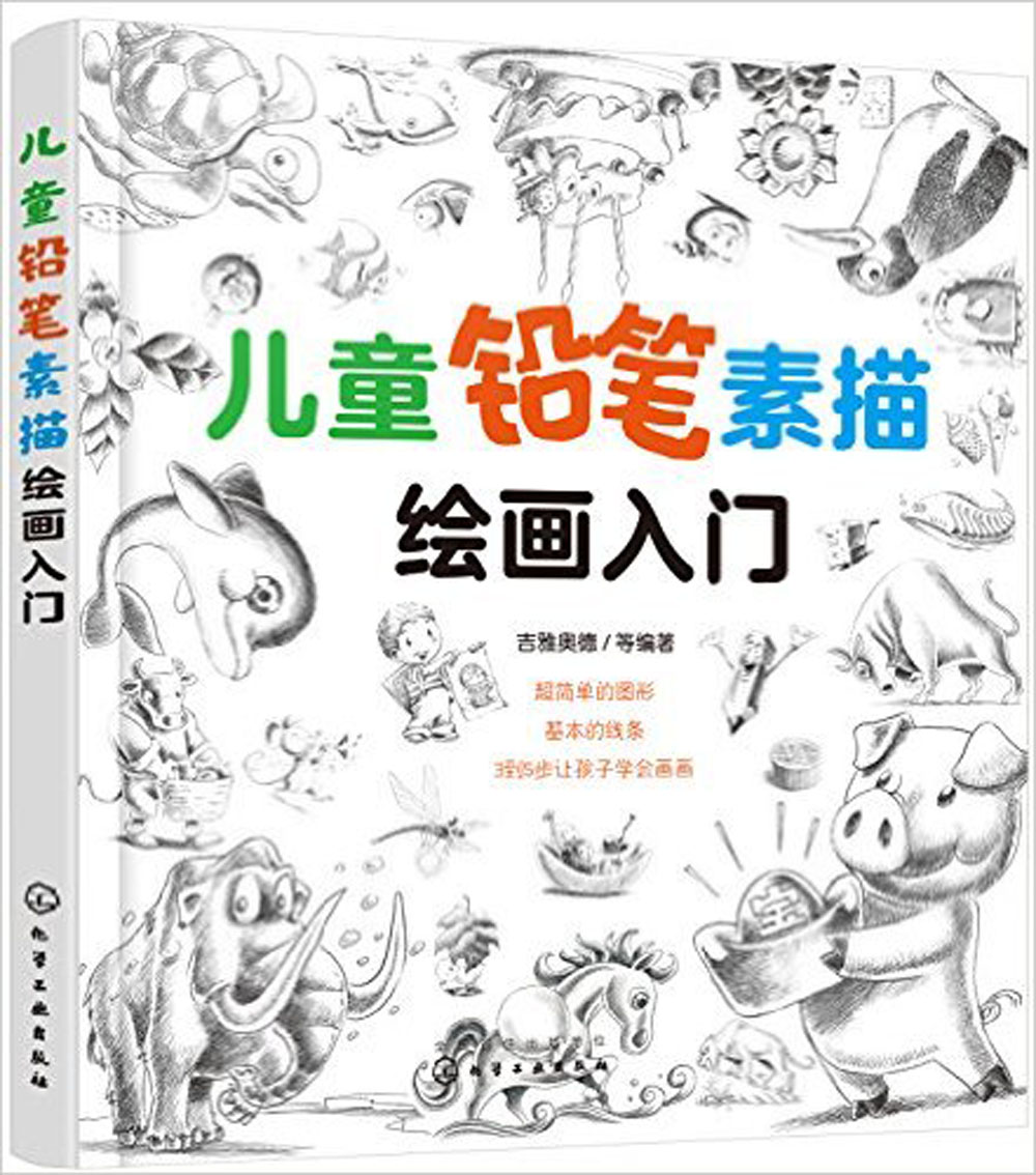 Introduction To Children's Pencil Drawings Book / Chinese Blackboard Drawing Art Book