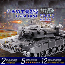 цена на 3D Metal Puzzles  Model DIY Figure Toy Main battle tank Collectional Educational Toys & Hobbies Funny Gift Toys For Children