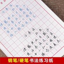 Liu pintang 5 개/대 펜 서예 종이 중국어 문자 쓰기 중국어 연습을위한 초보자를위한 격자 광장 운동 책