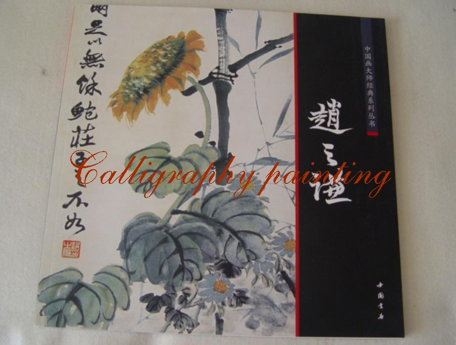 Zhao Zhiqian Calligraphy PAINTING MASTER CLASSIC SERIES chinese calligraphy book album of zhao zhiqian brush ink master art
