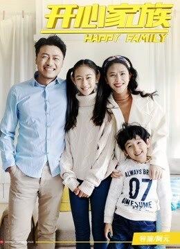 《开心家族》2019年中国大陆喜剧电影在线观看
