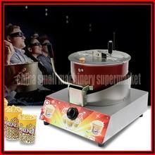 Коммерческих американский стиль попкорн машина автоматическая горячего масла попкорна из нержавеющей стали с антипригарным пот попкорн тип газа