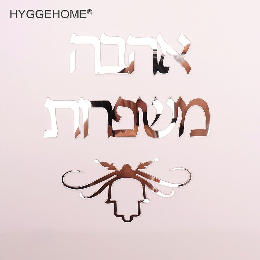 30 cm 2 Mots Hébreu HAMSA Doorplate Indication en Acrylique Miroir Stickers Muraux Personnalisés Votre Nom de Famille Pour Israël amis