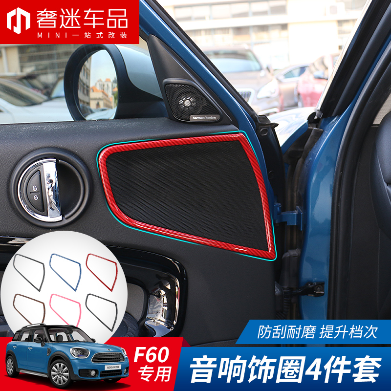 1pcs Car Interior door protection shell audio decorative ring Stickers Car Styling Accessories for BMW Mini