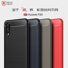 For Case Huawei P20 Cover Shockproof Silicone Brushed Ascend P 20