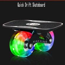 Дрифт доска начинающих взрослых детей четырехколесный Сплит скейтборд