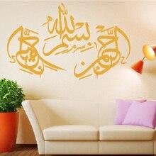 Islamic Muslim Wall Sticker Art Quran Calligraphy Religious Wall Decals Good Decoration Arab'S Livingroom Home Decor