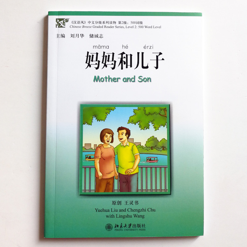 Mother And Son Chinese Reading Books Chinese Breeze Graded Reader Series Level 2:500 Word Level (1CD)