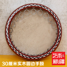 Xinjiang ethnic musical instruments tambourine wood high grade leather drum tambourine professional dance 30cm authentic free