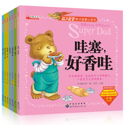 7pcs Parent Children Kids Short Story Book  / Bilingual Chinese And English Vocabulary Learning Book
