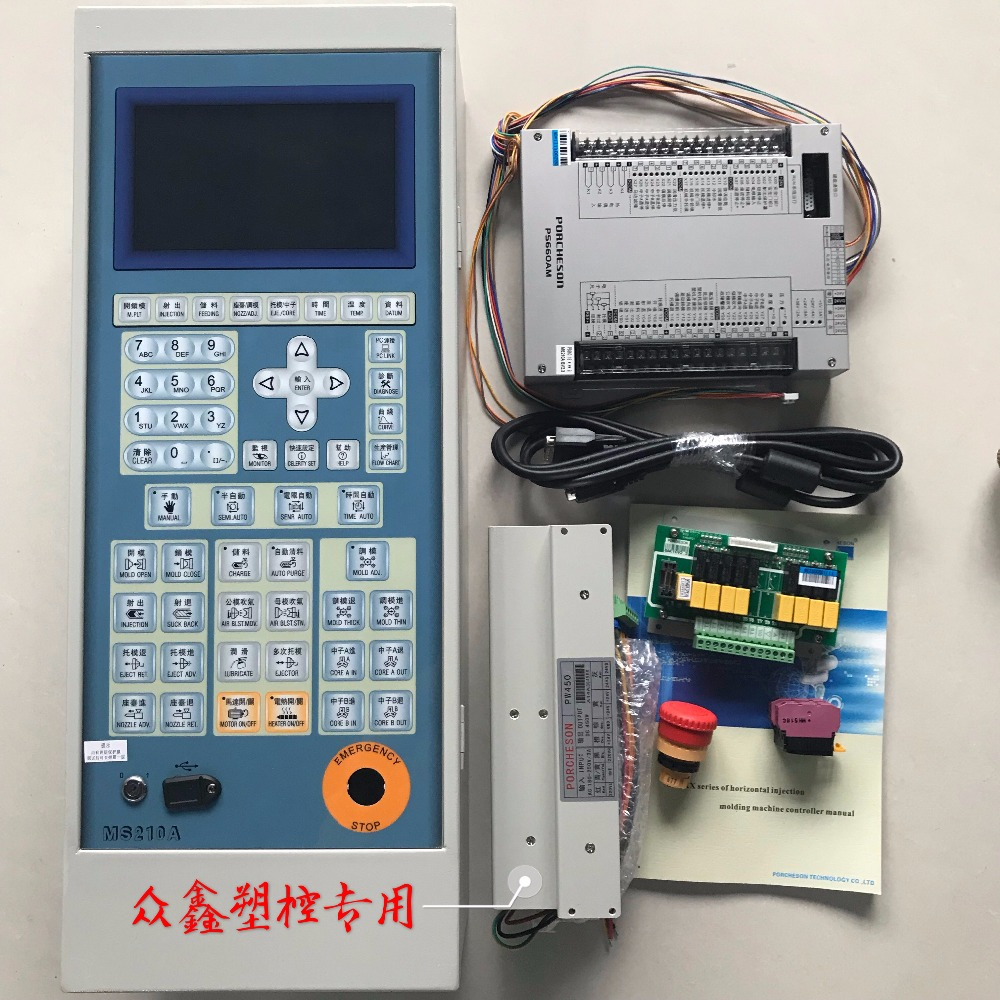 Porcheson PS660AM+MS210A  control system for injection molding machine , full set PLC with shipping cost 农夫 山泉