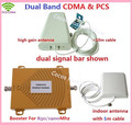 Full SET BOOSTER !high gain Dual band CDMA,PCS signal booster GSM CDMA 850 PCS 1900 signal repeater amplifier Double signal bar