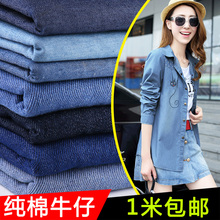 JaneYU Pure Color Denim Trousers Pure Cotton Thick And Thin Shirt Dress Coat Breathable Coat Fabric