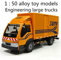 Free shipping ! 2014 super cool ! 1 : 50 alloy slide toy models BOX VAN TRUCKS, Baby educational toys
