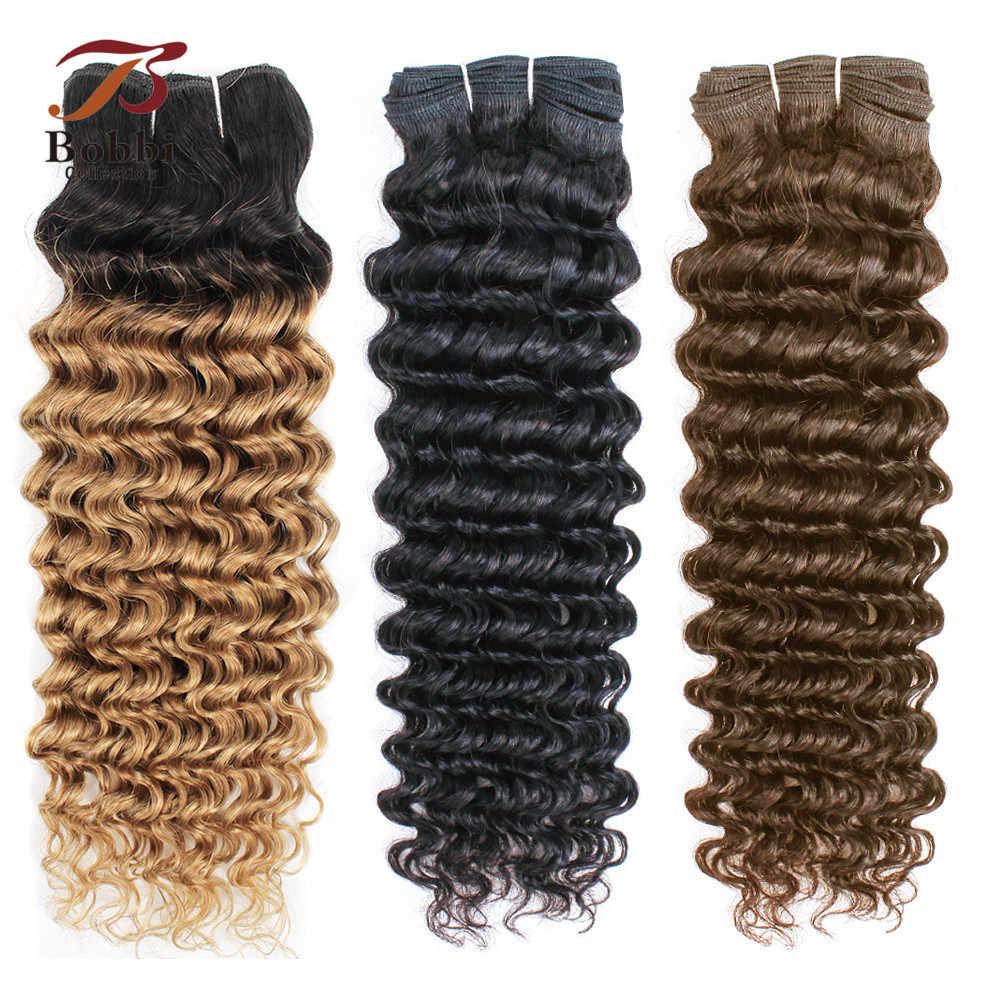 Bobbi Коллекция 1 пучок T 1B 27 Омбре мед блонд предварительно цветные бразильские волнистые волосы переплетение темно-коричневый не Реми человеческие волосы