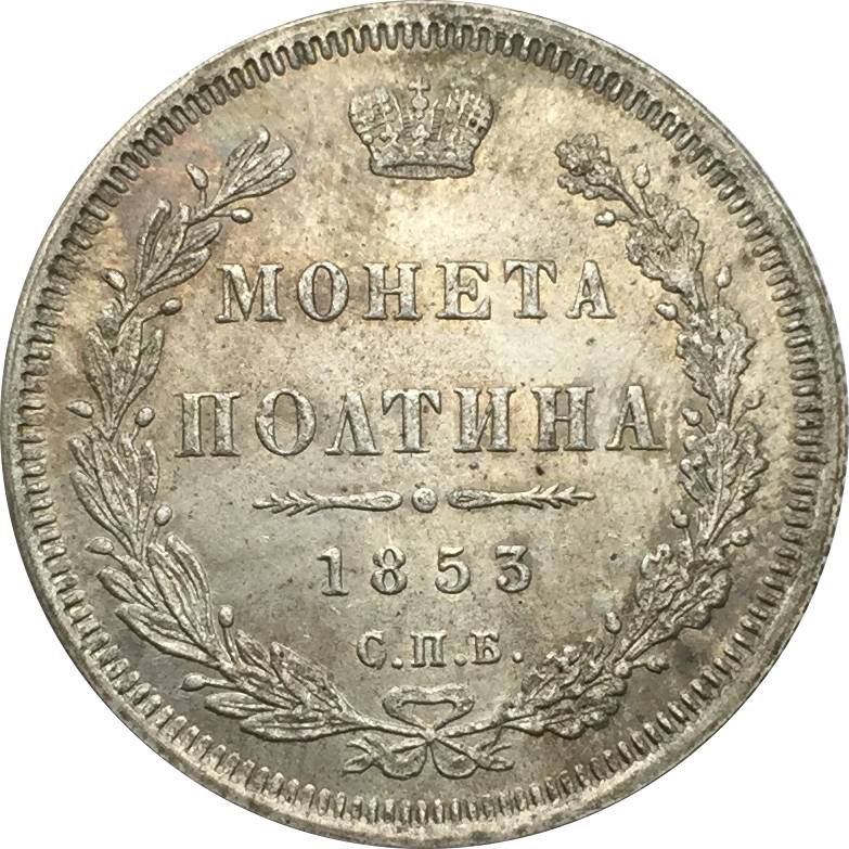 Russia Coins 1853 C.N.B H.I Poltina 1/2 Rouble Nicholas I Crowned Double Imperial Eagle 90% Silver Copy Coin ...
