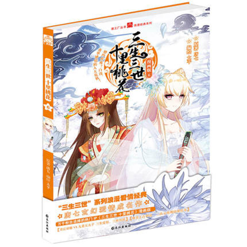 Comic Version 6 Chinese Manga / Chinese Folk Novels Love Story Sansheng III Series Chinese Ancient Style Comic Book