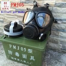 FMJ05 צבאי גז מסכת סין 87 סוג גז מסכות נגד צבאי תעשיית מחקר הנשמה מסכת מקצועי CS הישרדות מסכה