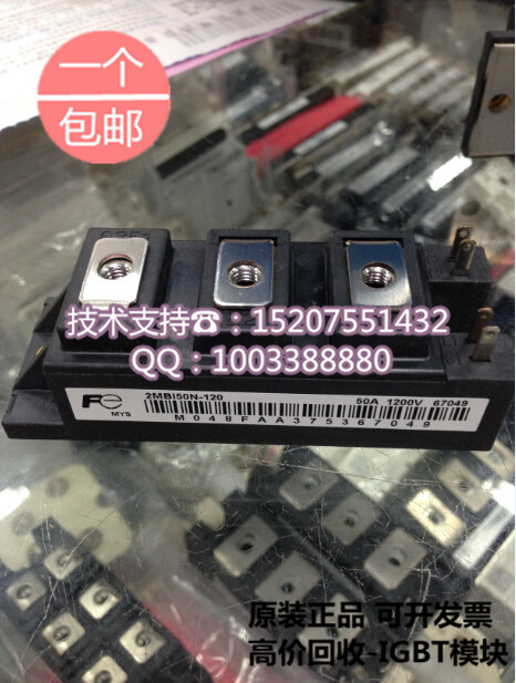 Brand new original FUJI* 2MBI50N-120 50A 1200V IGBT power modules kind shooting igbt module bsm50gx120dn2 new and original
