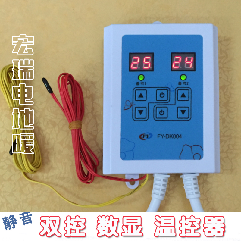 Dual temperature electric heating plate temperature controller Korean electric film electric kang board jo kang