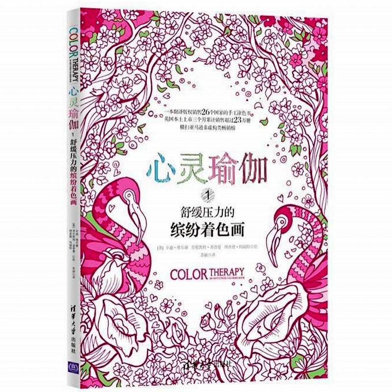 Mind Yoga Colour Therapy Colouring Book Secret Garden For Adult Children  Antistress Painting Drawing Graffiti Coloring Book Gift secret Garden colouring  Book Secret Gardenbook Secret Garden - AliExpress