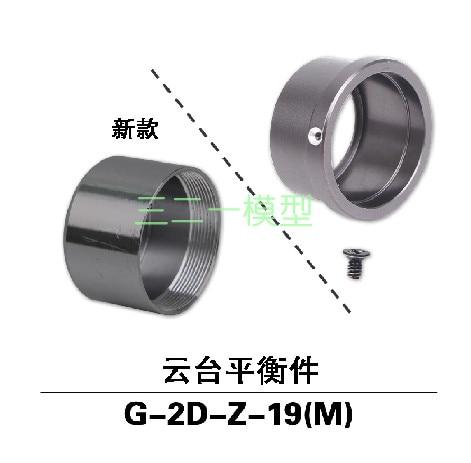 Walkera G-2D parts Gimbal Balance Accessory G-2D-Z-19(M) Free Track Shipping