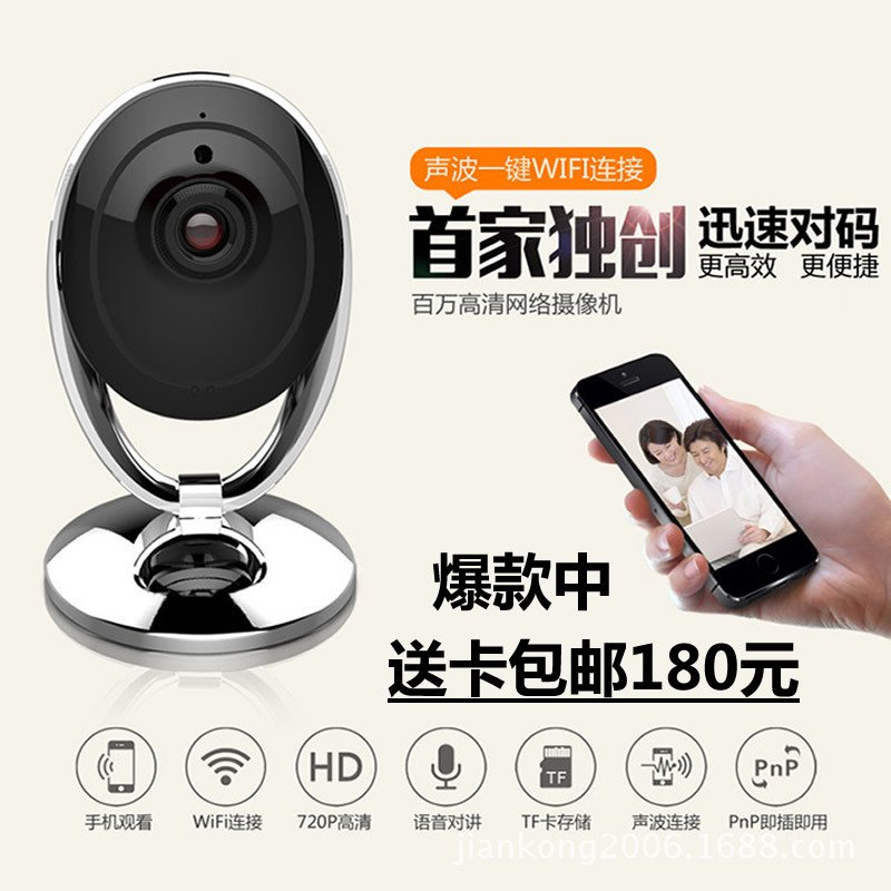 Wireless camera WiFi million HD 720P network camera phone remote monitor wireless wifi