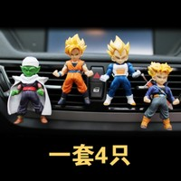 4pcs/lot car Perfume solid cartoon dragon ball doll Creative perfume Air outlet Freshener 3 5cm