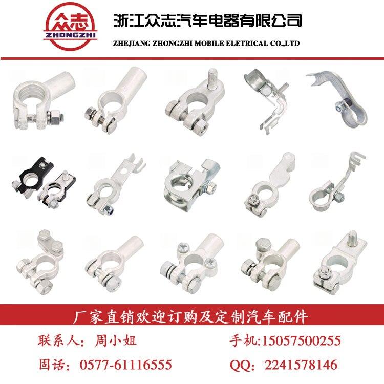 Y Direct Wholesale Auto Parts Battery Connector Terminal