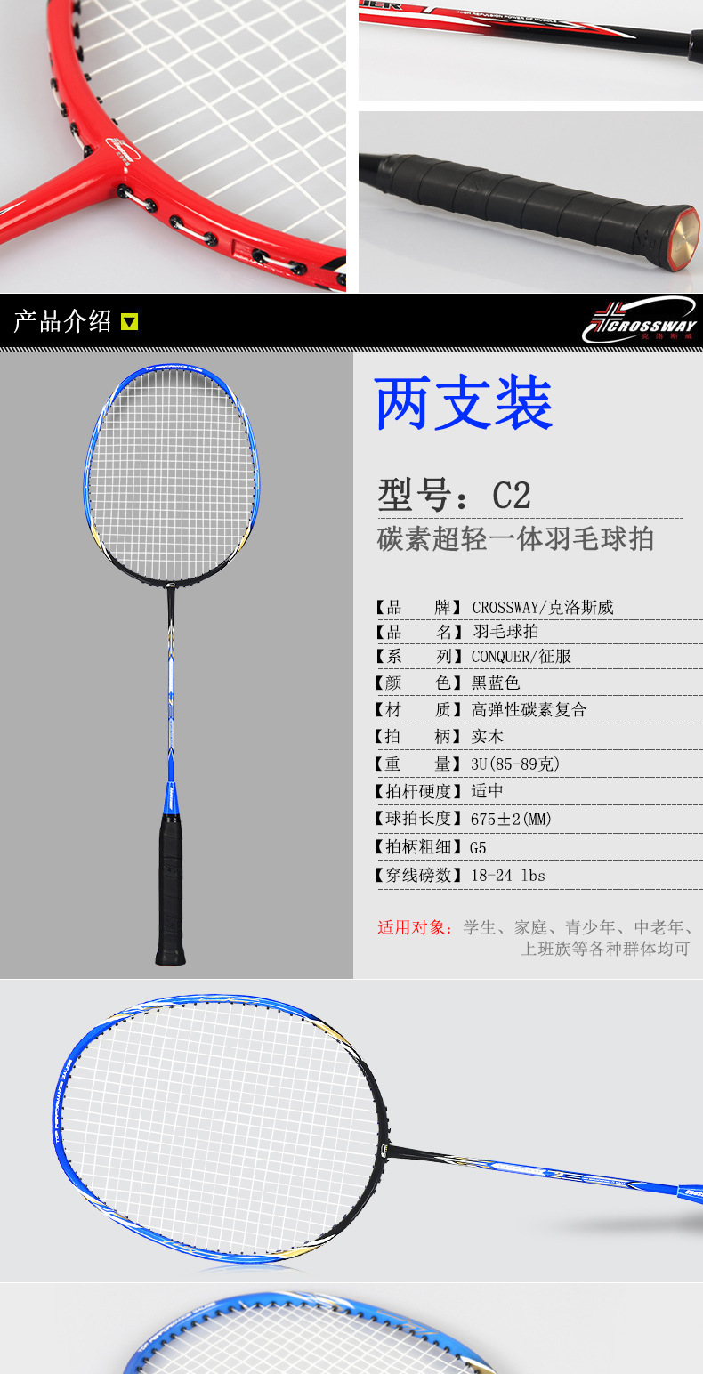 Crossway 2Pcs Best Doubles Match Badminton Rackets Carbon Smash Championships Shuttlecock Speedminton Racquets Equipment Kit Set 7