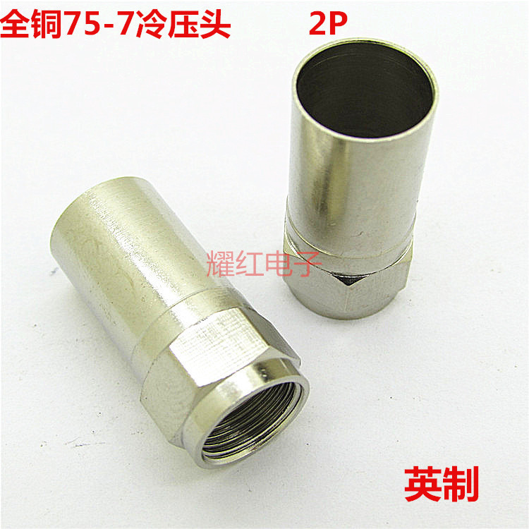 10 PCS Full Copper Inch 75 7 Cold Pressure Head F Head 7 Joint Connector Cable Joint Connect Plug-in Unit