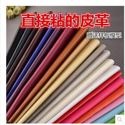 50cm*137cm  1pcs Self - adhesive leather sofa patch car seat leather bed   repair subsidies artificial