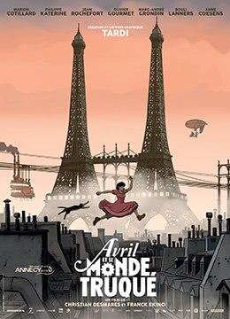 《阿薇尔与虚构世界》2015年法国,比利时,加拿大喜剧,动画,冒险电影在线观看